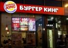 """""""Burger King"""" atvainojas par krievu dāmām izteikto piedāvājumu"""