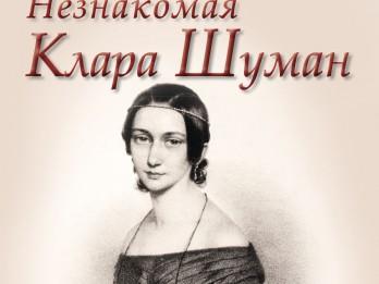 """Iznākusi grāmata krievu valodā """"Nezināmā Klāra Šūmane"""""""